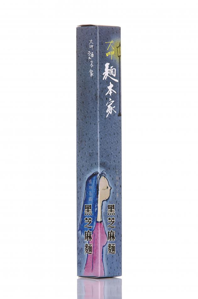 芝麻非小事黑芝麻麵/Black Sesame Seeds Noodles 1