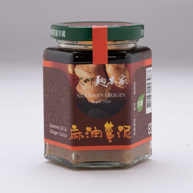 麻油薑泥/Sesame Oil & Ginger Sauce 1